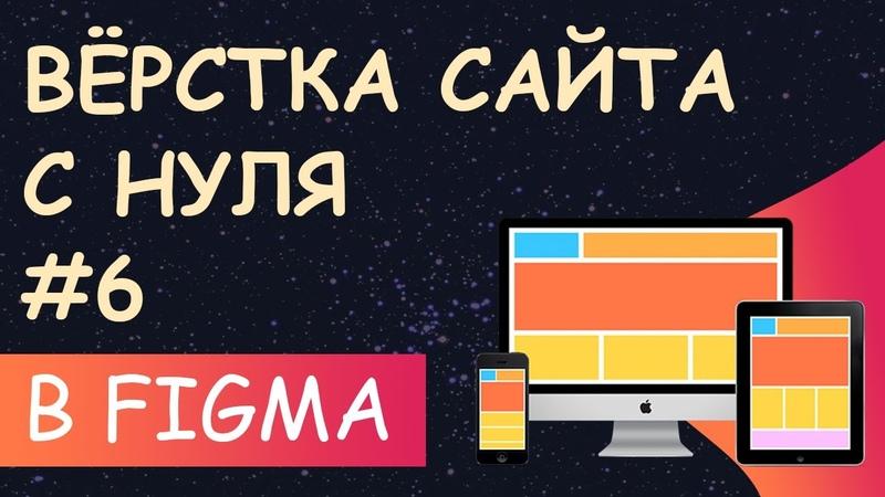 Верстка сайта с нуля из Figma для начинающих 6
