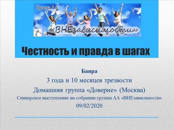 Честность и правда в шагах Баира Спикер на собрании Скайп группы АА ВНЕзависимости 09 02 2020
