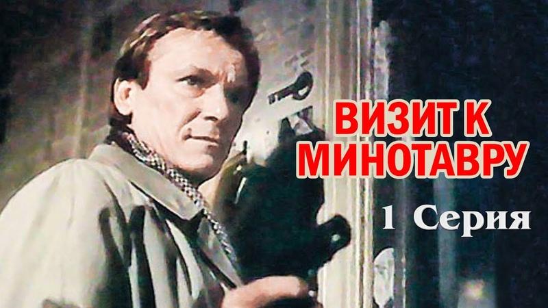 Визит к Минотавру (1 серия) (1987)