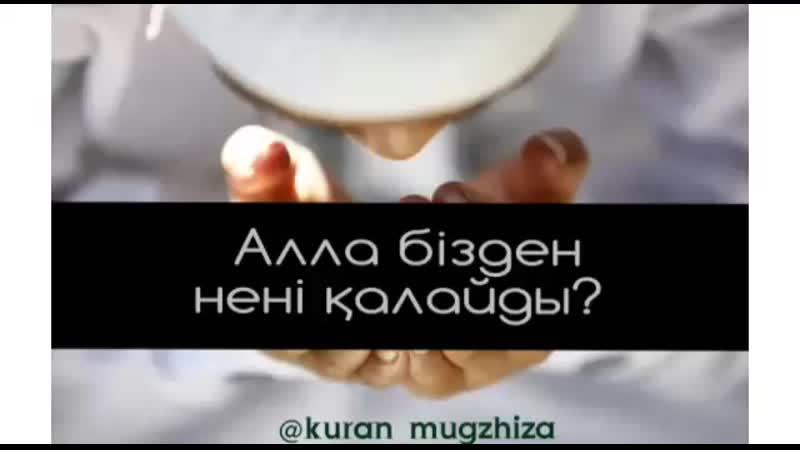 Ерлан Ақатаев Алла бізден нені қалайды.