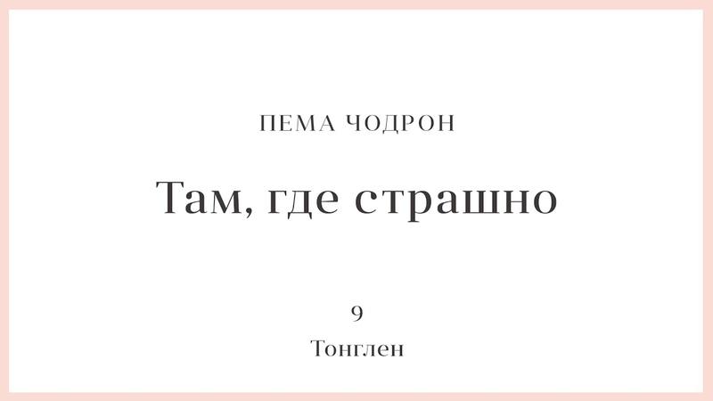 Пема Чодрон Там где страшно 9 Тонглен Аудиокнига
