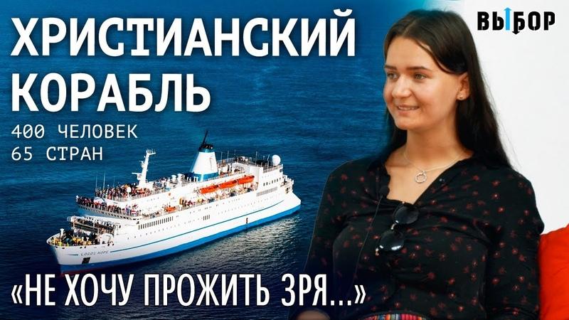 НЕ ПРОЖИТЬ ЖИЗНЬ НАПРАСНО миссия на корабле Logos Hope свидетельство Выбор Студия РХР