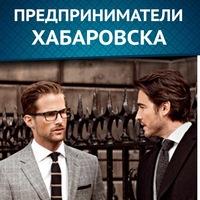 Логотип Предприниматели ХАБАРОВСК (БИЗНЕС, ОФИСЫ и др)