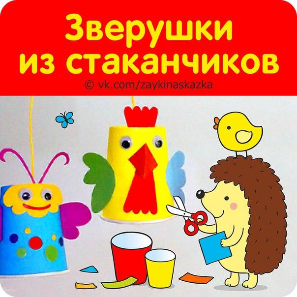 ЗАБАВНЫЕ ЗВЕРУШКИ ИЗ СТАКАНЧИКОВ Идеи для детского творчества.