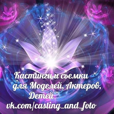 Диана Шимановская Для Кастинга