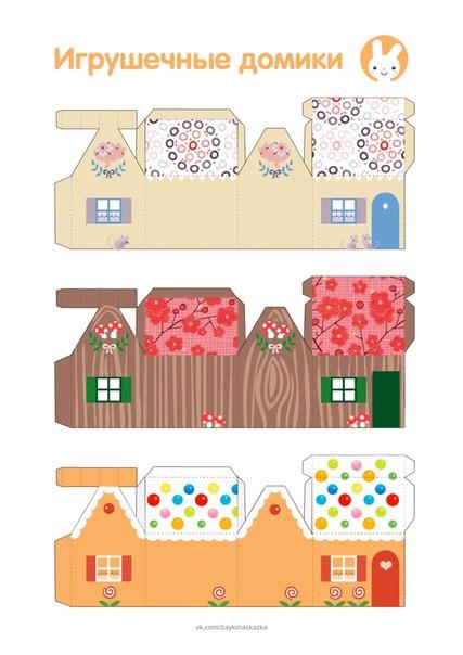 ИГРУШЕЧНЫЕ ДОМИКИ ИЗ БУМАГИ Можно построить целый городок. На домиках сделать таблички: «Почта», «Магазин» и т. д.Шаблоны с домиками в прикреплённом