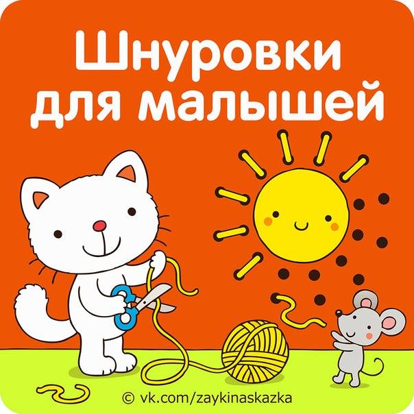 ШНУРОВКИ ДЛЯ МАЛЫШЕЙ 1. «Солнышко»Мой маленький дружочек,Возьми-ка ты шнурочек.Видишь желтый кругСделай лучики вокруг.Солнце улыбается Ребятишкам нравится!Основание поделки вырезано из крышки