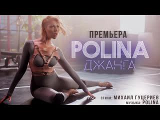 POLINA  Джанга (Премьера клипа 2020)