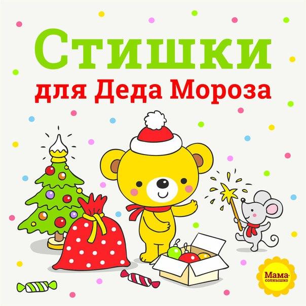 СТИШКИ ДЛЯ ДЕДА МОРОЗА Готовимся к новогоднему утpeннику. Подборка чудесных стихотвopeний для Деда Мороза.В гости ёлка к нам пришла,Детям радость принесла!