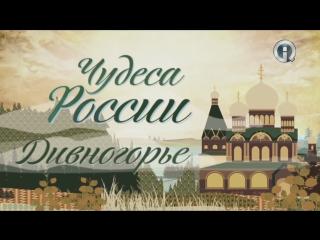 Чудеса России: Дивногорье (Познавательный, история, путешествие, 2013)