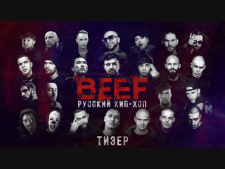 BEEF: Русский Хип-Хоп | Official Teaser