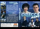 Одесса-мама.Все серии подряд HD Сериал,2012, Детектив,HD,720p
