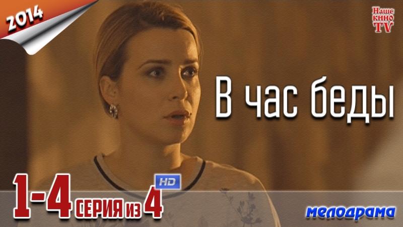 В час беды HD 720p 2014 мелодрама 1 4 серия из 4