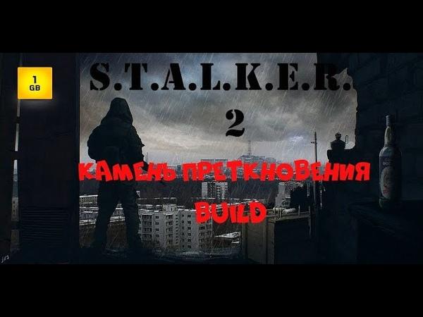 S.T.A.L.K.E.R -Камень преткновения.Слитый билд.ч.2 Пропавший патруль.Неужели все?