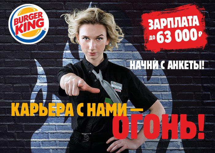 СОТРУДНИК РЕСТОРАНА BURGER KING