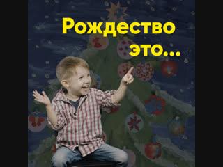 О Рождестве устами младенцев