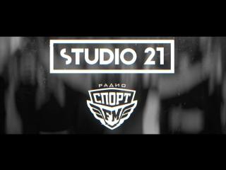 Спорт FM/ STUDIO 21: Мы одна команда