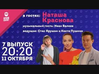 В гостях: Наташа Краснова, Иван Валеев. Ночной Контакт. 7 выпуск 2 сезон.