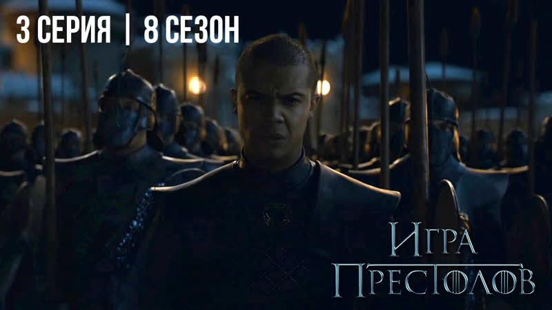 Игра престолов 3 серия Русский тизер 8 сезона AlexFilm