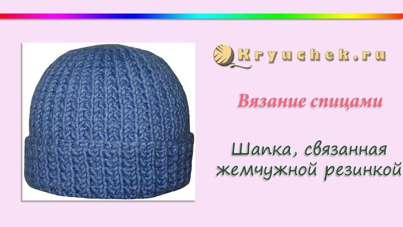 Вязание спицами Шапка узором жемчужная резинка Knitting Hat pattern bubble gum