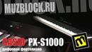 Casio PX S1000 обзор и демонстрация некоторых функций