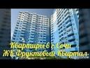 Квартиры в г.Сочи ЖК Фруктовый Квартал