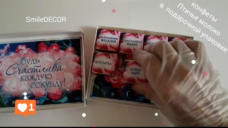 Подарочный набор конфет С днём рождения