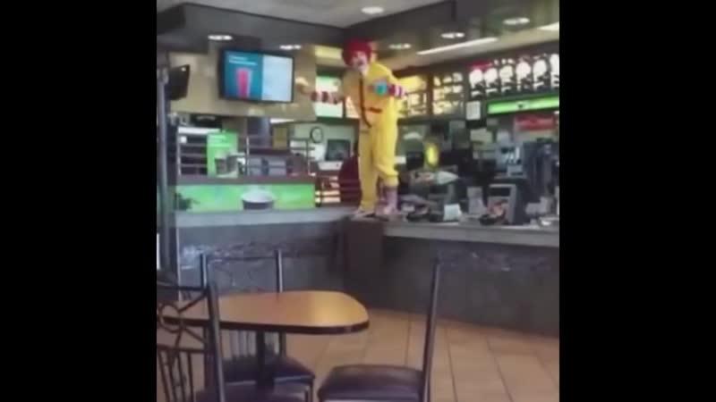 Бешеный клоун поет в Макдональдсе