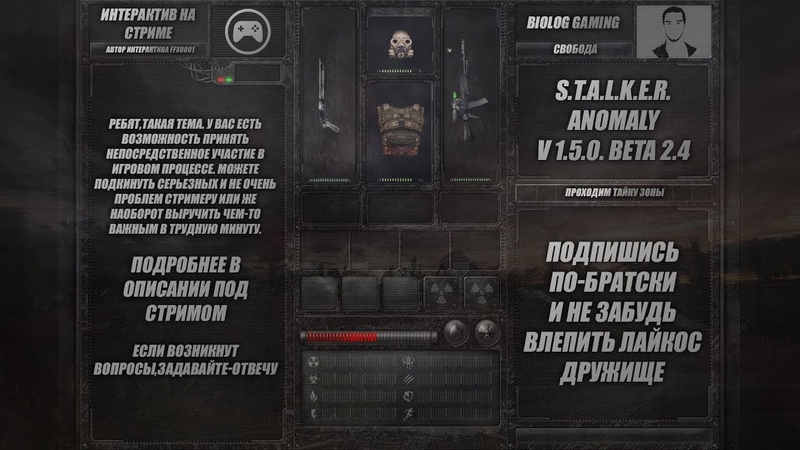 ✅S.T.A.L.K.E.R.-Anomaly 1.5.0 beta 2.4 (Интерактив)5