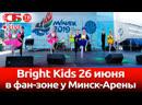Концерт Bright Kids 26 июня в фан-зоне Минск-Арена   ПРЯМОЙ ЭФИР
