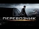 Перевозчик 1 Сезон 3 серия - Дочь генерала 720p