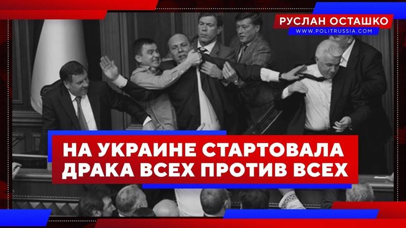 На Украине стартовала драка всех против всех Руслан Осташко