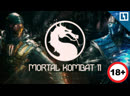 «Mortal Kombat 11» 18