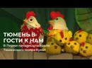 В Перми начались гастроли Тюменского театра кукол