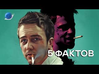 5 фактов о фильме Бойцовский клуб