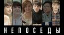 НЕПОСЕДЫ официальная премьера фильма FIDGETS official movie premiere