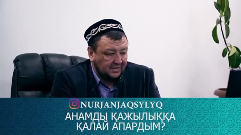 Абдуғаппар Сманов анасын қажылыққа қалай апарды_.mp4