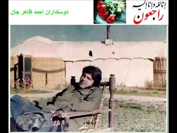 Afghan song ахмад захир ای جان من اسیرت. رادیویی Ahmad zahir احمد ظاهر