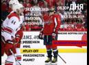 NHL Everyday! Play-off 25.04 НХЛ Washington ОВЕЧКИН PLAYOFF