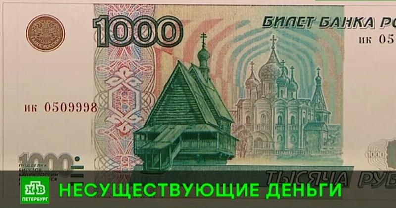 В Петербурге можно увидеть деньги, которых не было