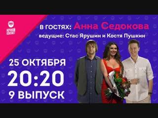 В гостях: Анна Седокова. Ночной Контакт. 9 выпуск 2 сезон.