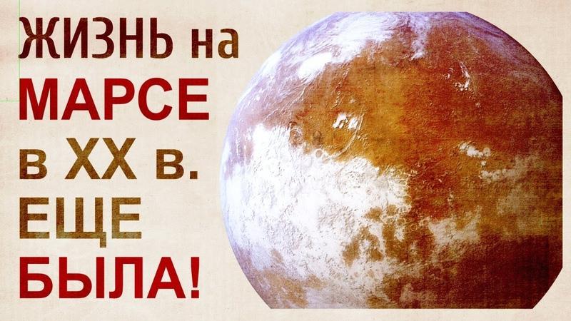 Еще 70 лет назад на Марсе была жизнь Сопоставление фактов из официальных источников