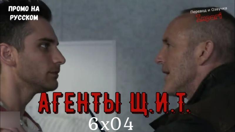 Агенты ЩИТ 6 сезон 4 серия Agents of Shield 6x04 Русское промо