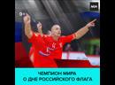 Двукратный чемпион мира по пляжному футболу Егор Еремеев о флаге России — М 24