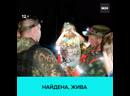 В лесу Нижегородской области нашли живой пропавшую пятилетнюю девочку — Москва 24