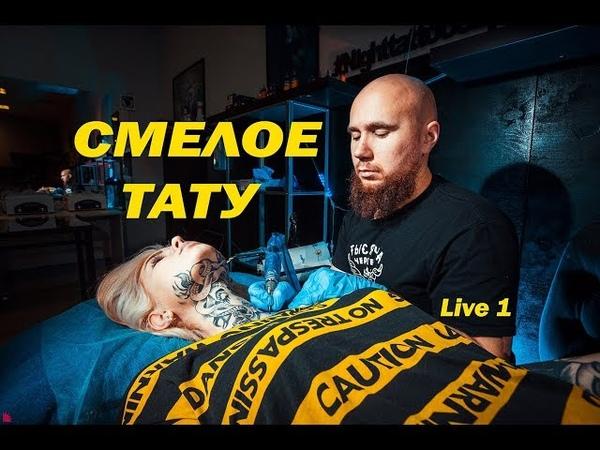 СМЕЛОЕ ТАТУ. Live 1. Мастер Павел Вятчанинов. Татуировка Екатеринбург