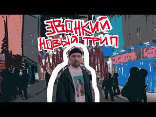 Звонкий  Новый трип (Премьера 2019)
