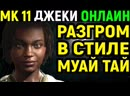 [Necros] Mortal Kombat 11 Jacqui Briggs Online / Мортал Комбат 11 Джеки Бриггс Онлайн