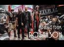 Братья Грим Робинзон 2019 год клип Official Video HD гримм