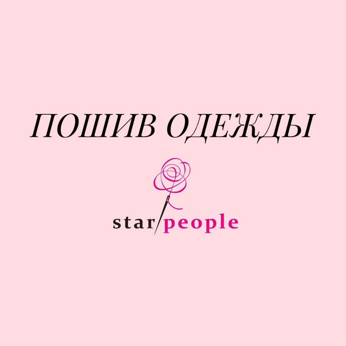 Как происходит процесс пошива на заказ в ателье Star People?